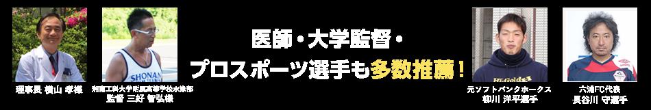 医師・大学監督・プロスポーツ選手も多数推薦!